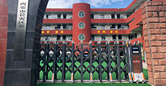 长安区第一小学城